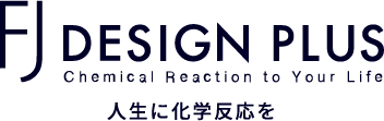 FJ DESIGN PLUS Chemical Reaction to Your Life 人生に化学変化を