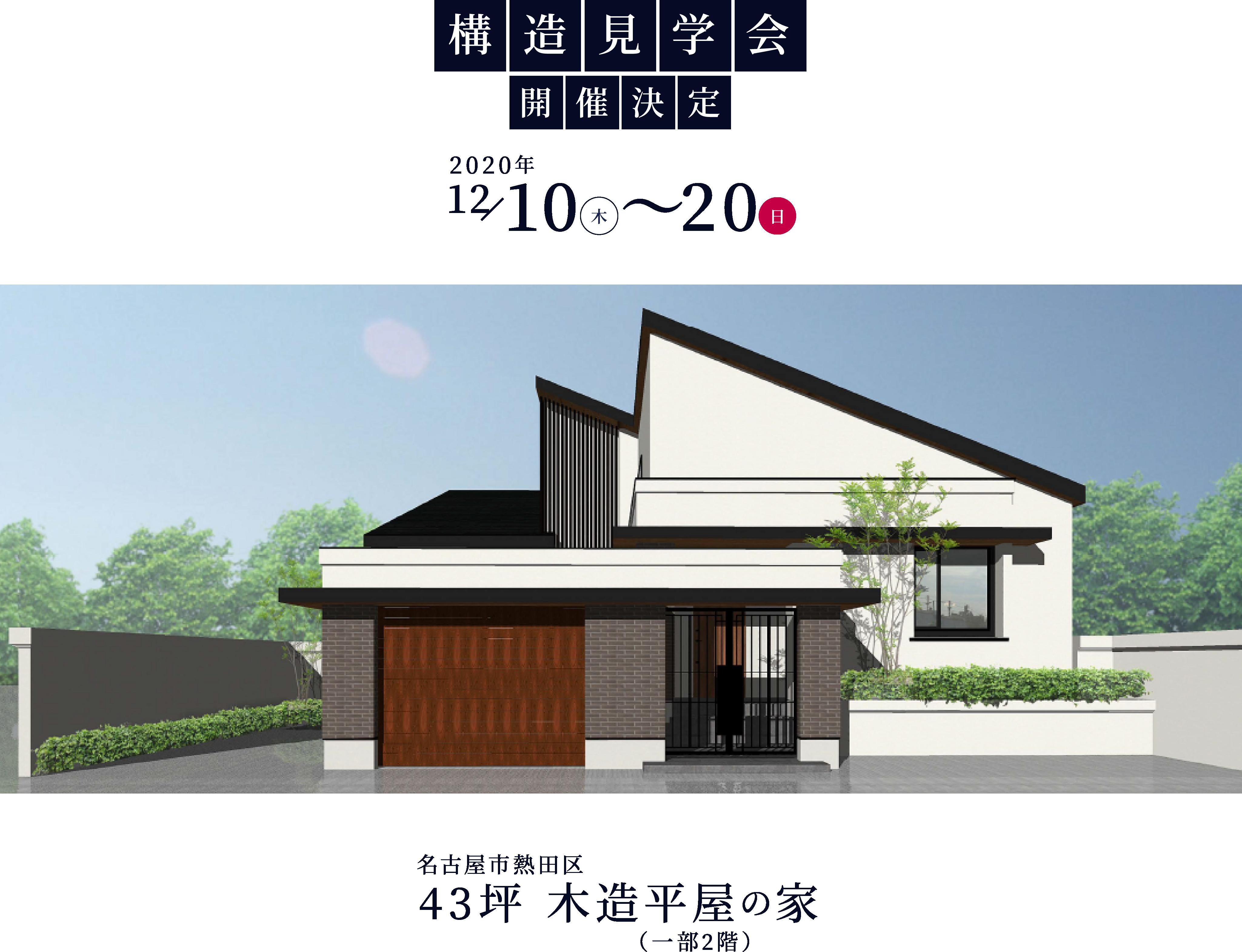 完成見学会開催決定 2021年2/8(月)〜20(土) 名古屋市熱田区 43坪 木造平屋の家 (一部2階)